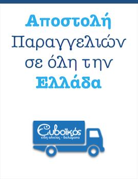 Αποστολή Παραγγελιών σε όλη την Ελλάδα!