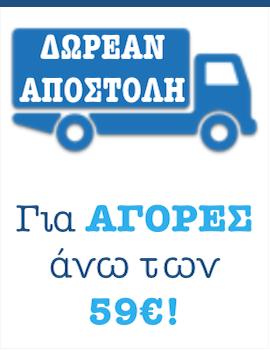 Δωρεάν Αποστολή για αγορές άνω των 59 ευρώ!