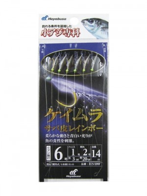 Τσαπαρί Ψαρέματος Hayabusa UV HS-100